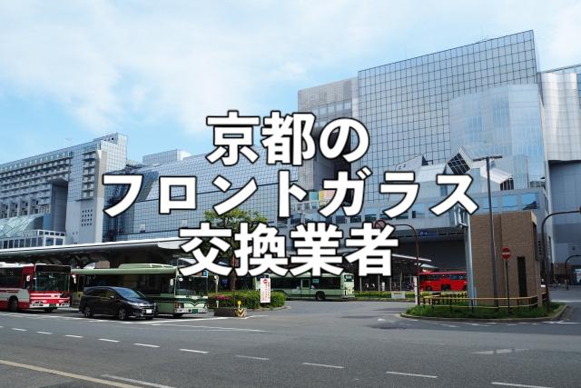 京都のフロントガラス交換業者