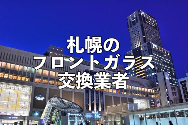 札幌のフロントガラス交換業者