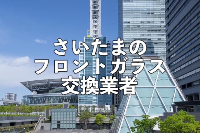埼玉のフロントガラス交換