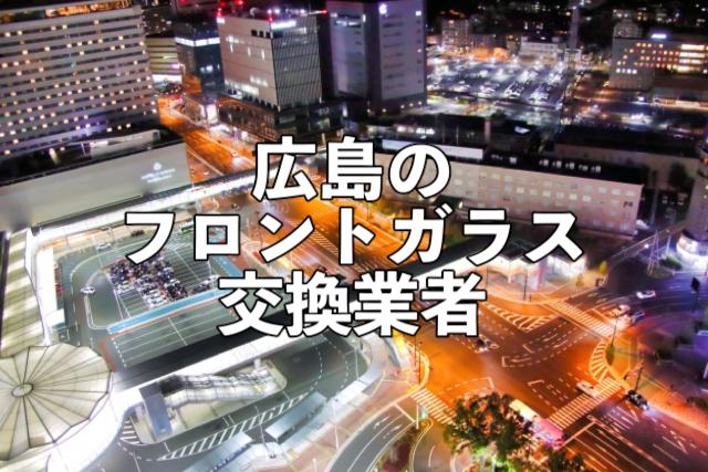 広島のフロントガラス交換業者