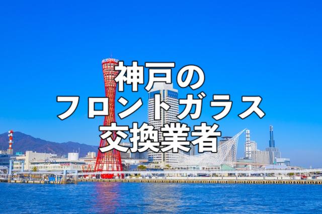 神戸フロントガラス交換
