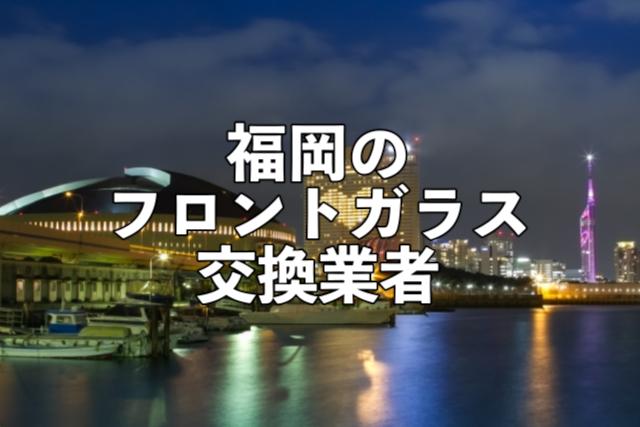 福岡の車のフロントガラス交換修理業者