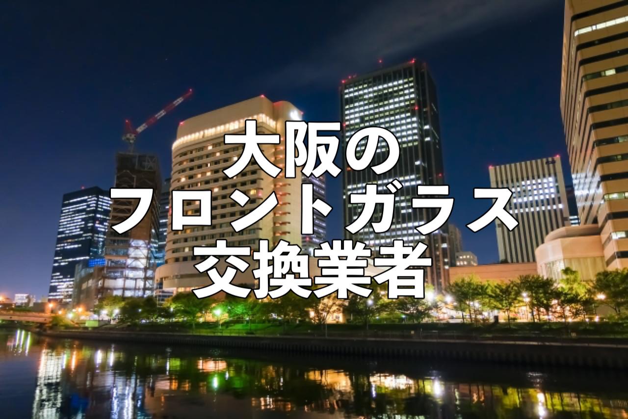 大阪のフロントガラス交換業者